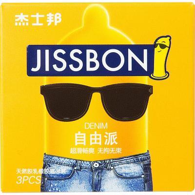 杰士邦自由派3只装安全套 成人计生用品超滑畅爽避孕套