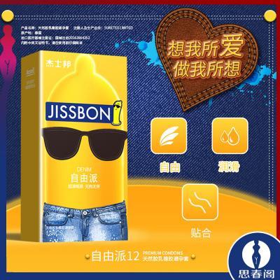 杰士邦自由派12只装安全套 成人计生用品超滑畅爽避孕套